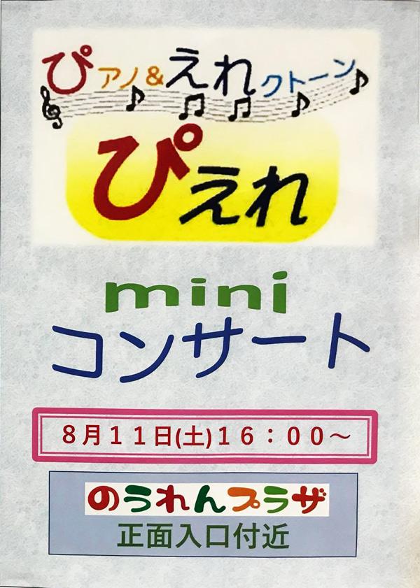2018年8月11日 ぴあの&えれクトーン ぴえれ mini コンサート