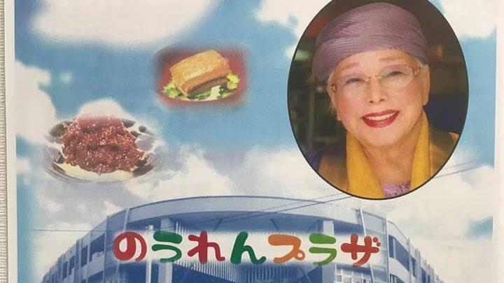 「渡口初美琉球料理ゆんたく講習会(無料)」のお知らせ。