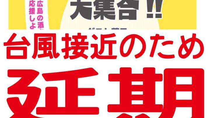 ※中止となりました!(9月29日 沖縄に広島地酒大集合!!)