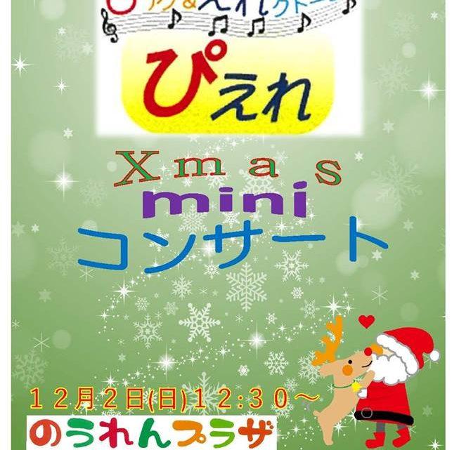 「12月2日(日) ぴえれ Xmas mini コンサートのお知らせ」