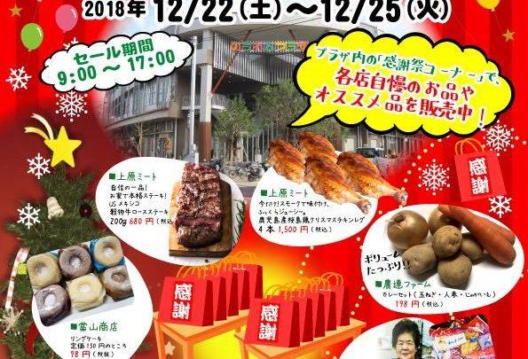 「のうれんプラザ感謝祭」のお知らせ