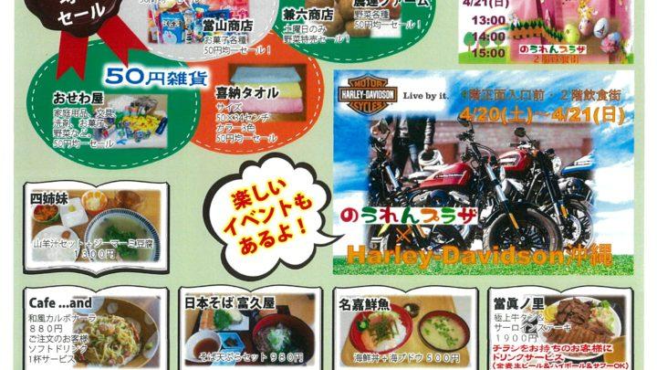 イチバの日セール・HarleyDavidson沖縄・ぴえれminiコンサートのお知らせ。