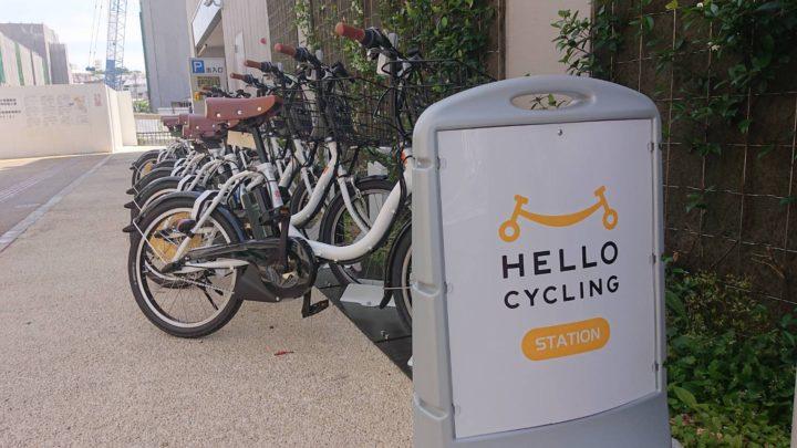 いつでもどこでも気軽に使えるHELLO CYCLING STATIONを設置しました。
