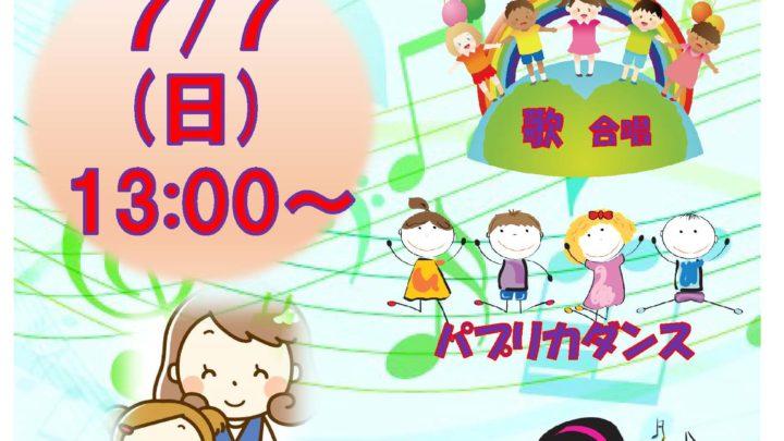 『ぴえれ七夕イベント』を開催致します。