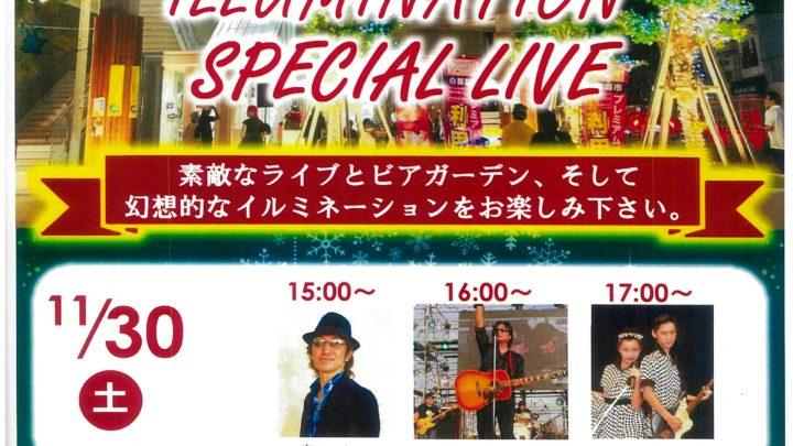 イベント「クリスマスイルミネーションスペシャルライブ」を開催致します。