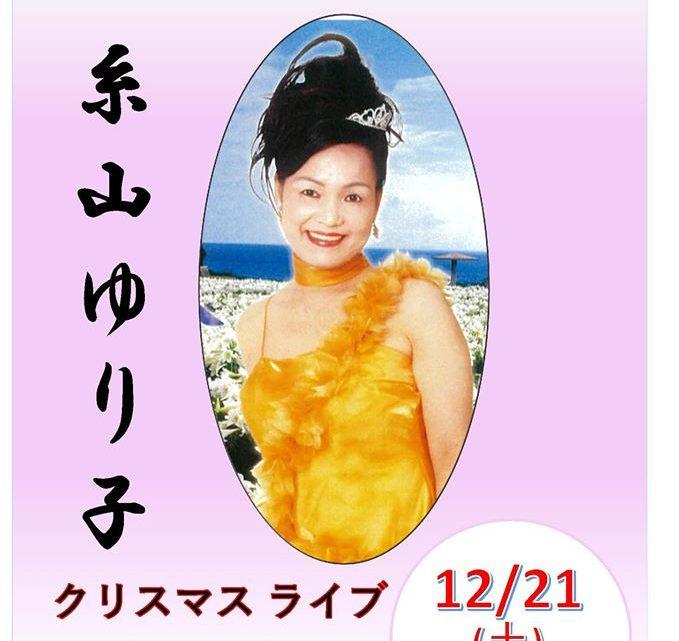 糸山ゆり子「クリスマスライブinのうれんプラザ」のお知らせ