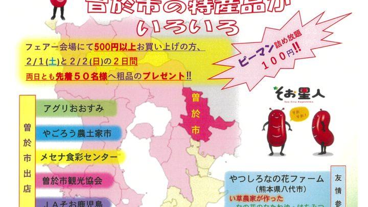 『鹿児島県曽於市特産品フェアー&のうれんライブ』を開催します。