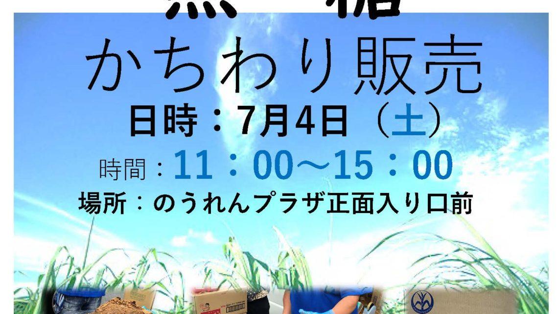 イベント『黒糖かちわり販売』を行います。